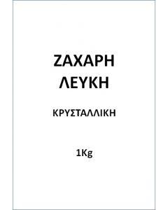 Ζάχαρη Λευκή (κιβ. 10x1kg)