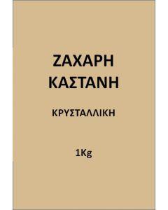 Ζάχαρη Καστανή (κιβ. 15x1kg)